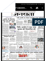 dainik jagran haryana today pdf