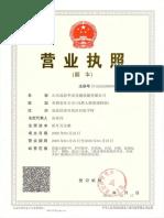 Certificate of HUAAN