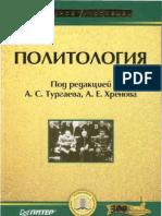Политология А.С. Тургаев А.Е. Хренов