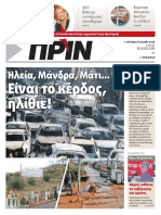 Εφημερίδα ΠΡΙΝ, 29.7.2018 | αρ. φύλλου 1389