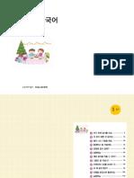 한글학교한국어6권