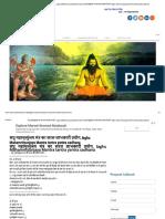 लघु महामृत्युंजय मंत्र का सरल लाभकारी प...ityunjaya Mantra tantra yantra sadhana