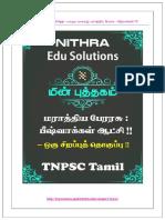 Marathiyaperasu.pdf