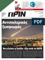 Εφημερίδα-ΠΡΙΝ-15-4-2018-φύλλο-1374