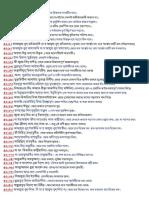 সূরা ওয়াকিয়া.pdf
