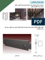 المصاعد 1.pdf