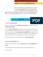 chapter18 การเขียนหนังสือราชการภาษาอังกฤษเพื่อตอบกลับ.pdf