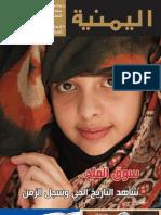 Yemenia Magazine 37 Oct.Dec مجلة اليمنية 37 اكتوبر - ديسمبر 2010