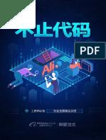 阿里技术:不止代码.pdf