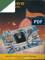 Kalpalata - Ed. Ramesh Kumar Pandey.pdf