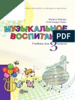 III_Educatia Muzicala (in Limba Rusa)