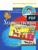 III_Educatia Plastica (in Limba Rusa)