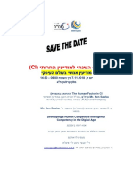 The Annual conference on Competitive Intelligence in Israel SAVE THE DATE הכנס השנתי למודיעין תחרותי