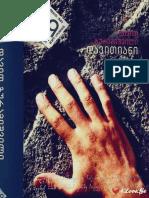 davitiani-davit_guramishvili.pdf
