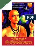 Satta Bhara