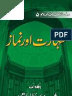 Taharat Aur Namaz -- (URDU)