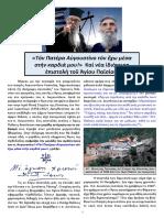 Τον Πατέρα Αυγουστίνο τον έχω στην καρδιά μου-1(1).pdf