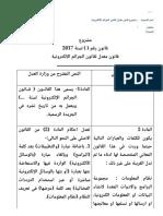 مسودة قانون الجرائم الالكترونية الجديد.pdf