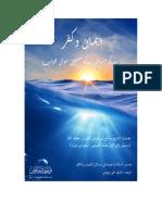 emaan_kufr_sawaal_jawaab_fawzaan (1)