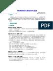原始佛教與大乘佛教的差異.pdf