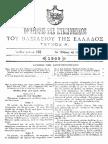Ίδρυση Εμπορικής Σχολής  στην Σύρο (1905)