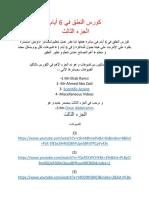 Pronunciation Course Part.3.pdf