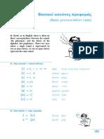 30η_Βασικοί_κανόνες_προφοράς.pdf
