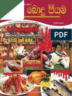 Hala Bodu Piyuma 9