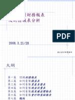 05如何看懂財務報表.pdf