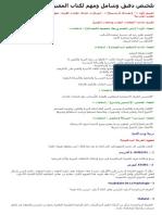 تلخيص دقيق وشامل ومهم لكتاب المعين في التربية للعربي اسليماني دار النشر المغرب سنة النشر 2013.pdf