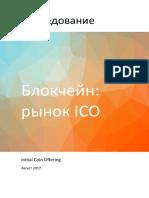 Структура Успешного Ico - Пример