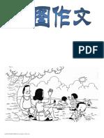 看图作文 教材.pdf