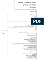 پایگاه آموزش آdنلاین زبان انگلیسی - وبلاگ آموزشی علیرضا معتمد.pdf