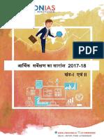 vision ias economic survey hindi.pdf