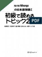 Minna no Nihongo I - Shokyuu de Yomeru Topikku 25