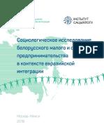 Малое и среднее предпринимательство Беларуси в контексте евразийской интеграции