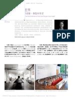 完善阅读_感知世界_瑞士书籍设计师约纳斯_弗格利专访_赵毅平.pdf