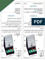 الفولط متر2.pdf