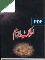 MushkeIlham(Shoukat Raza Shoukat)