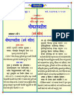 shreemad-bhagwad-gita.pdf