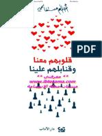 أحلام مستغانمي .. قلوبهم معنا وقنابلهم علينا  .pdf