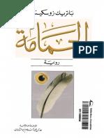 الحمامة- باتريك سوزكيند.pdf
