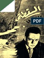 السقطة - البير كامو.pdf