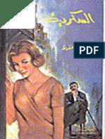 السكرية -نجيب محفوظ.pdf