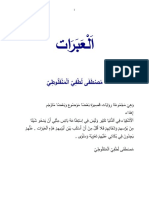 العبرات - مصطفى لطفي المنفلوطي.pdf