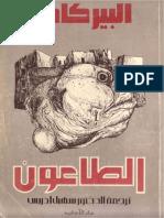 الطاعون - ألبير كامو.pdf