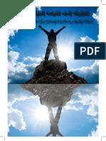 الطريق الى القيادة العليا.pdf