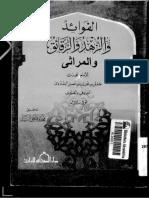 الفوائد والزهد والرقائق والمراثي - الخلدي.pdf