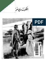 الكونت دي مونت كريستو - ألكسندر دوماس.pdf