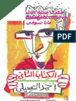 الكتاب الثانى - أحمد العسيلى.pdf